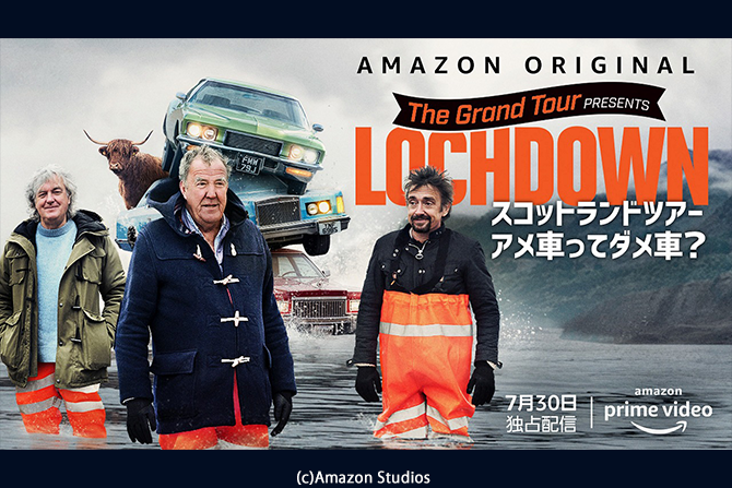 車好きな中年男3人組の人気番組『グランド・ツアー』シーズン4 第3弾予告編が公開!21年7月30日に配信開始