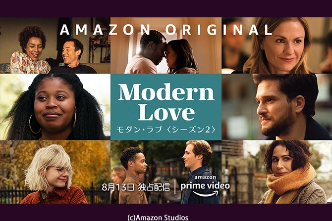 Amazon Prime Video『モダン・ラブ』シーズン2が8月13日より独占配信 ー 予告&場面写真が公開