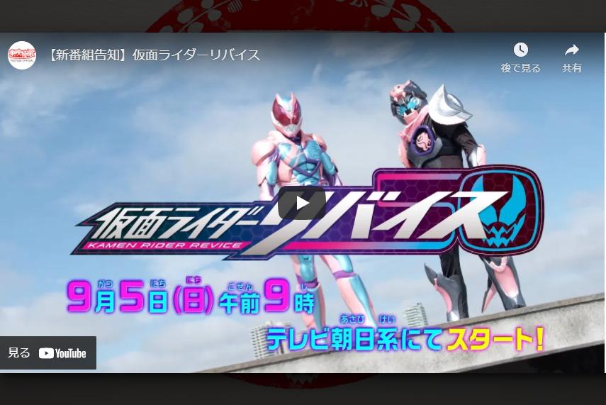 新番組『仮面ライダーリバイス』特報映像公開!9月5日朝9時より放送開始!