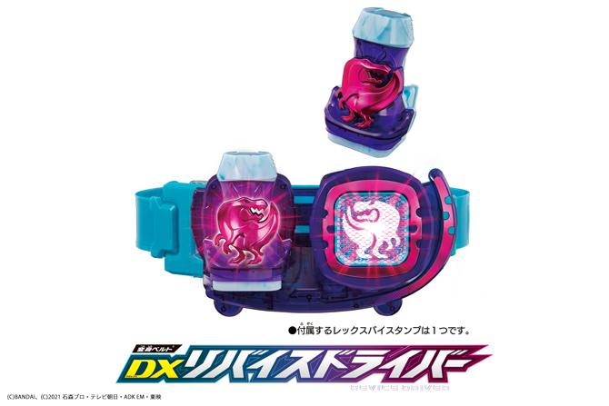 【予約開始】仮面ライダーリバイスに変身!DXリバイスドライバーが21年9月4日発売!Amazon限定パケも!