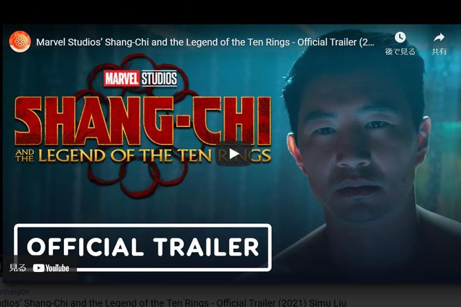 『シャン・チー/テン・リングスの伝説』の最新予告が公開! ー 強力なリングのパワーも