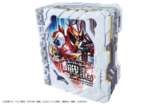 映画に登場!「DXスーパーヒーロー戦記ワンダーライドブック」が2022年1月に限定発売!