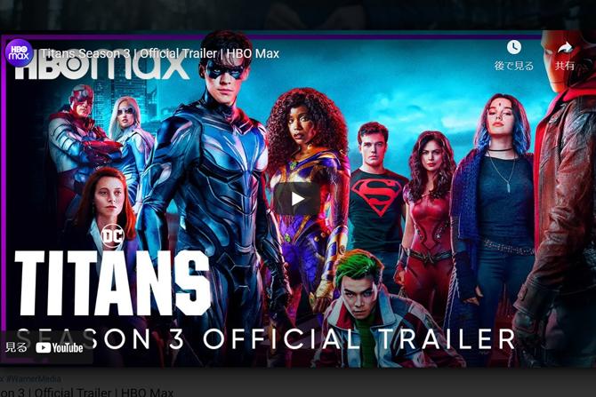 DCドラマ『タイタンズ』シーズン3の予告編が公開 ー レッドフードも登場