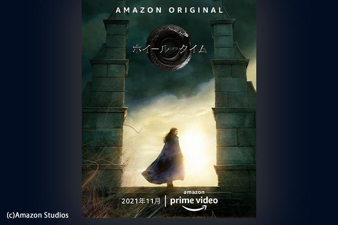 アマプラの壮大なファンタジー作品『ホイール・オブ・タイム』シーズン1を21年11月に独占配信!ティザーポスターも解禁!