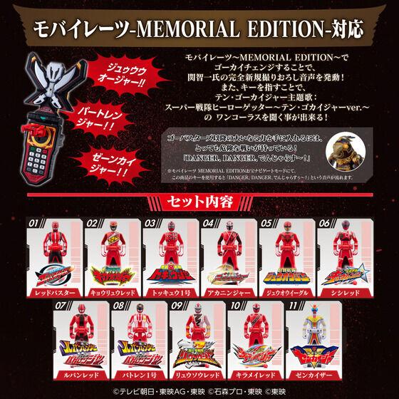 レンジャーキー~MEMORIAL EDITION~ After Gokai HERO セット