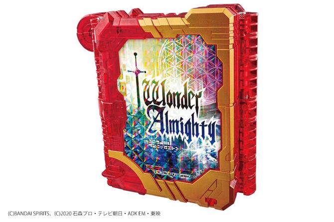 『セイバー』最終話を再現!DXワンダーオールマイティワンダーライドブックが22年2月に限定発売!