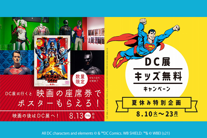 『DC展 スーパーヒーローの誕生』、『ザ・スーサイド・スクワッド』公開記念キャンペーン実施!キッズ無料期間も!