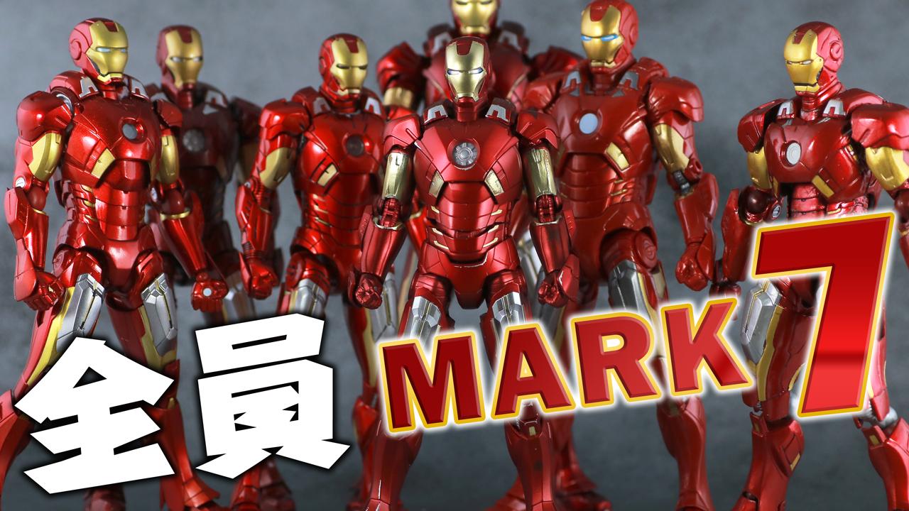 【全6ブランド】アイアンマン マーク7のフィギュアを全部紹介してみた!