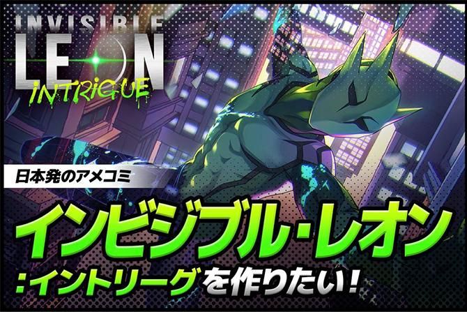 日本発のアメコミ「インビジブル・レオン:イントリーグ」のクラウドファンディングが10月1日より開始 ー 全20ページのSFヒーローコミックに