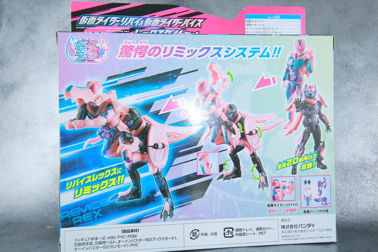 リバイスリミックスフィギュア 仮面ライダーリバイ&バイス レックスゲノムセット レビュー パッケージ