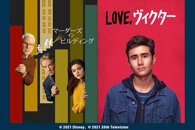 ディズニープラスのスターよりセレーナ・ゴメス&スティーブ・マーティン『マーダーズ・イン・ビルディング』日本最速独占配信!ー 『Love, ヴィクター』も配信!