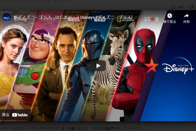 新ディズニープラスが始まる! ー 『デッドプール』などFOX作品も拡充し、dアカ無しの登録方法も