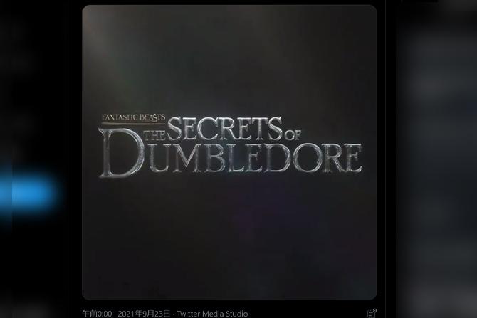 新作『ファンビ』タイトルに『The Secrets of Dumbledore(ダンブルドアの秘密)』に決定! ー あらすじも公開