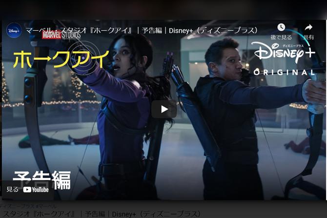 ドラマ『ホークアイ』予告編&あらすじ&キービジュアルが初解禁! ー まさかのクリスマスムードに?