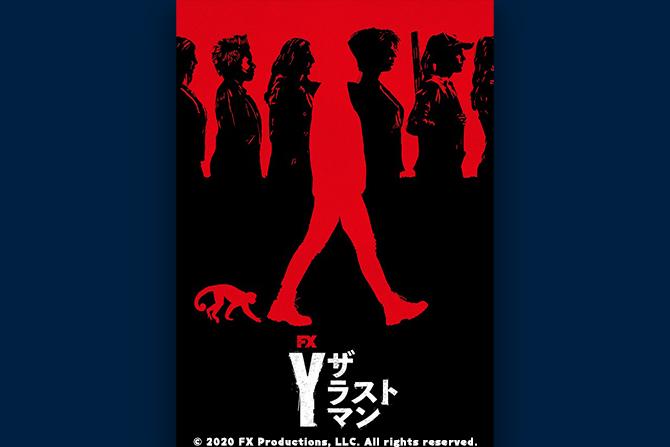 アメコミ界傑作『Y:ザ・ラストマン』がディズニープラス「スター」オリジナルドラマ化!日本最速独占配信決定!