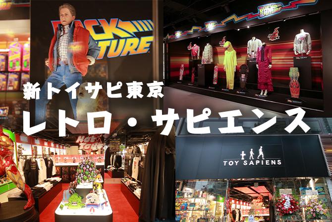 """""""新店舗""""トイサピエンス東京の「レトロ・サピエンス」レポート! ー 『バック・トゥ・ザ・フューチャー』やアメコミファンも必見!"""