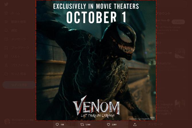 『ヴェノム:レット・ゼア・ビー・カーネイジ』米公開日が2週間前倒しの10/1に! ー 『シャン・チー』の影響も?