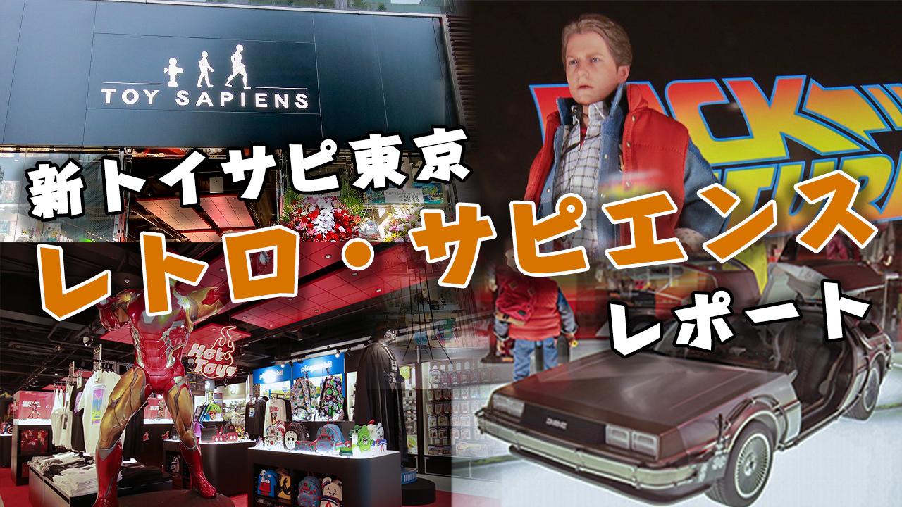 【新店舗】トイサピエンス東京「レトロ・サピエンス」をレポート!『バック・トゥ・ザ・フューチャー』を感じまくれ!