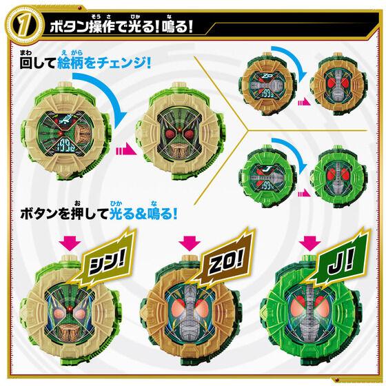 DXライドウォッチ クォーツァーセット02 仮面ライダーシン、仮面ライダーZO、仮面ライダーJ