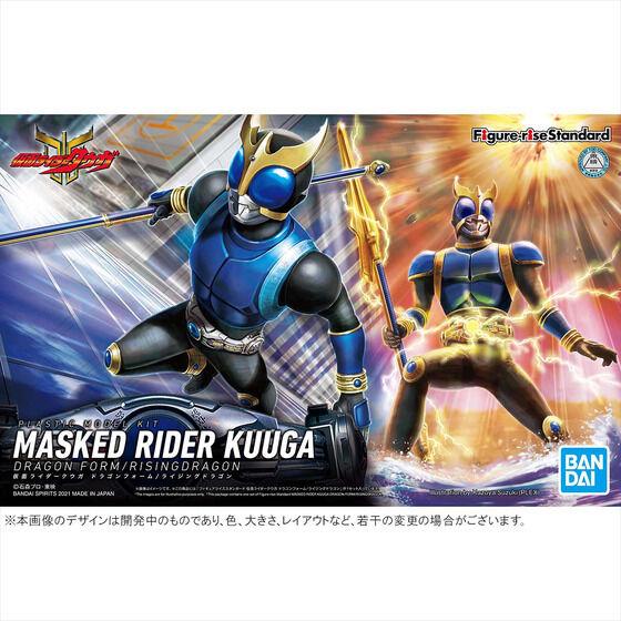 Figure-rise Standard 仮面ライダークウガ ドラゴンフォーム/ライジングドラゴンフォーム