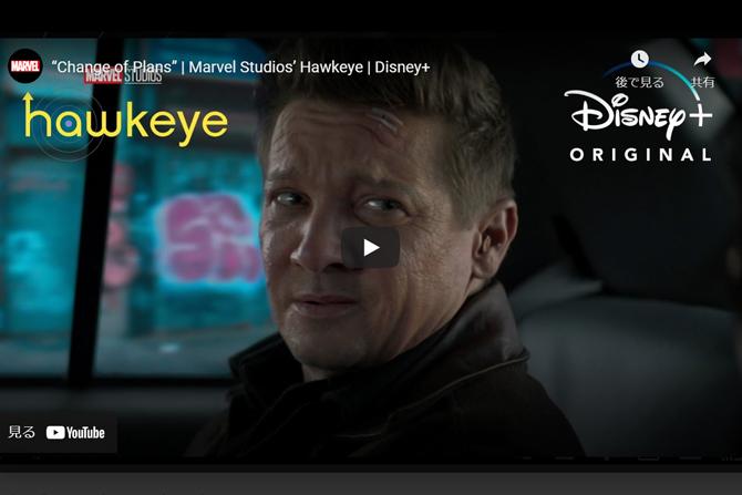 『ホークアイ』新たな予告編が解禁 ー 初回はは2エピソード配信へ