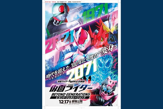 21年冬映画『仮面ライダー ビヨンド・ジェネレーションズ』が12月17日に公開! ー 2071年のライダーも?