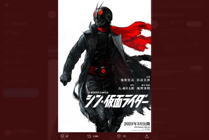 『シン・仮面ライダー』より仮面ライダー第2号のイラストが解禁! ー 劇中にも登場か