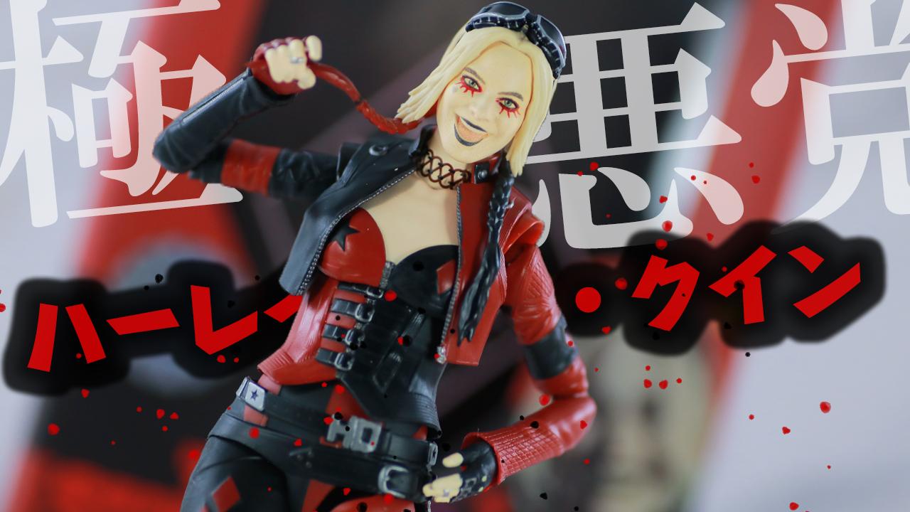 【赤黒】S.H.フィギュアーツ ハーレイ・クイン(ザ・スーサイド・スクワッド)をレビュー!