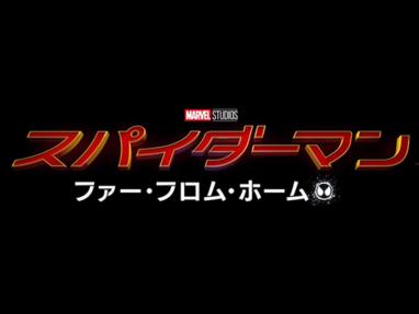 『スパイダーマン:ファー・フロム・ホーム』の第1弾予告編が公開!ミステリオ!ハイドロマン!サンドマン登場!